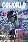 CG WORLD (シージー ワールド) 2016年 12月号の本