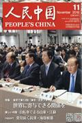 人民中国 2016年 11月号