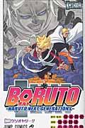 BORUTO−NARUTO NEXT GENERATIONS− 巻ノニの本