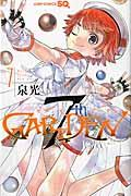 7th GARDEN 7の本