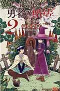 伝説の勇者の婚活 2の本