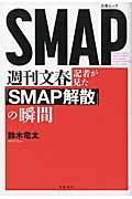 週刊文春記者が見た「SMAP解散」の瞬間の本