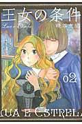 王女の条件 02の本