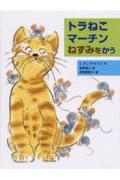 トラねこマーチンねずみをかうの本