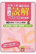 改訂新版 これが入試に出る国語読解ベスト10の本