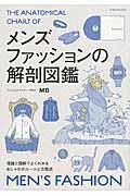 メンズファッションの解剖図鑑の本