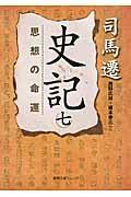 史記 7の本