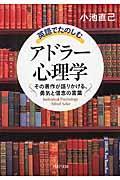 英語でたのしむ「アドラー心理学」の本