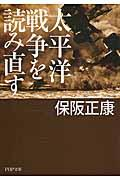 太平洋戦争を読み直すの本