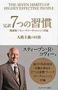 完訳7つの習慣の本