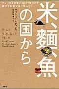 米、麺、魚の国からの本