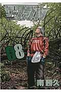 ザ・ファブル 08の本