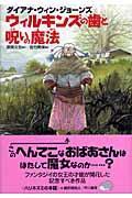 ウィルキンズの歯と呪いの魔法の本