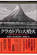 クラカトアの大噴火の本
