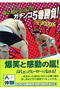 負け組ジョシュアのガチンコ5番勝負!の本