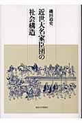 近世大名家臣団の社会構造の本
