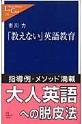 「教えない」英語教育の本