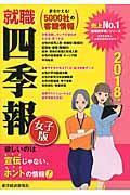 就職四季報女子版 2018年版の本