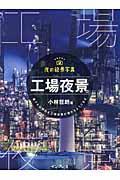 夜の絶景写真工場夜景編の本