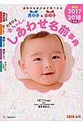 赤ちゃんのしあわせ名前事典 2017~2018年版