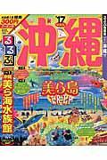 るるぶ沖縄 '17の本