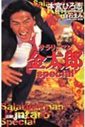 サラリーマン金太郎specialの本