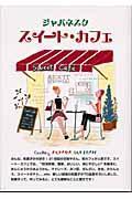ジャパネスクスイート・カフェの本