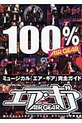 100% Air gearの本