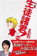 小説生徒諸君!の本