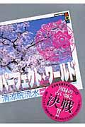 パーフェクト・ワールド book.4の本