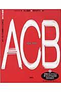 新宿ACBの本