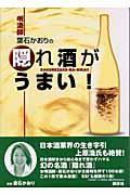 〔キキ〕酒師葉石かおりの隠れ酒がうまい!の本