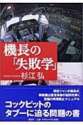 機長の「失敗学」の本