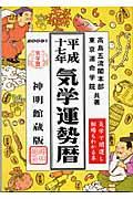 気学運勢暦 平成17年版の本