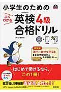 改訂増補版 小学生のためのよくわかる英検4級合格ドリルの本