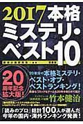 本格ミステリ・ベスト10 2017の本
