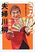 きみまろ「夫婦川柳」傑作選の本