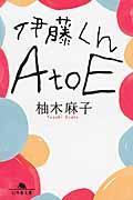 伊藤くんA to Eの本