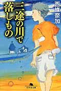 三途の川で落しものの本