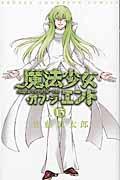 魔法少女・オブ・ジ・エンド 13の本
