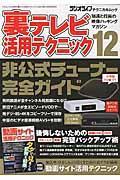 裏テレビ活用テクニック 12
