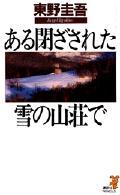ある閉ざされた雪の山荘での本