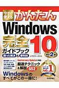 改訂2版 今すぐ使えるかんたんWindows 10完全ガイドブック困った解決&便利技