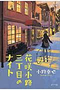 花咲小路三丁目のナイトの本