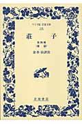 荘子 第4冊の本