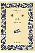荘子 第1冊の本