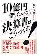 10億円借りたいなら決算書はこうつくれ!の本