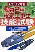 一発合格第2種電気工事士技能試験 2007年版の本