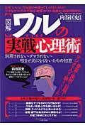〈図解〉ワルの実戦心理術の本