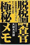脱税調査官・極秘メモの本